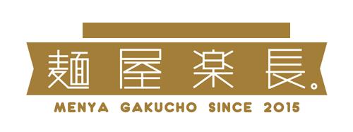 岡山ラーメン 麺屋楽長。