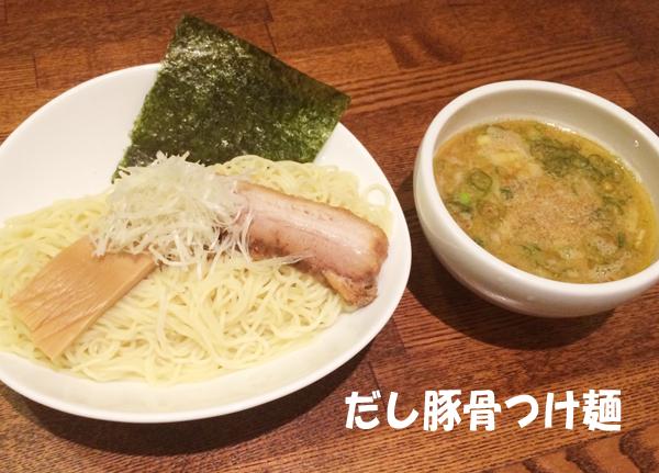 mだしつけ麺_2018