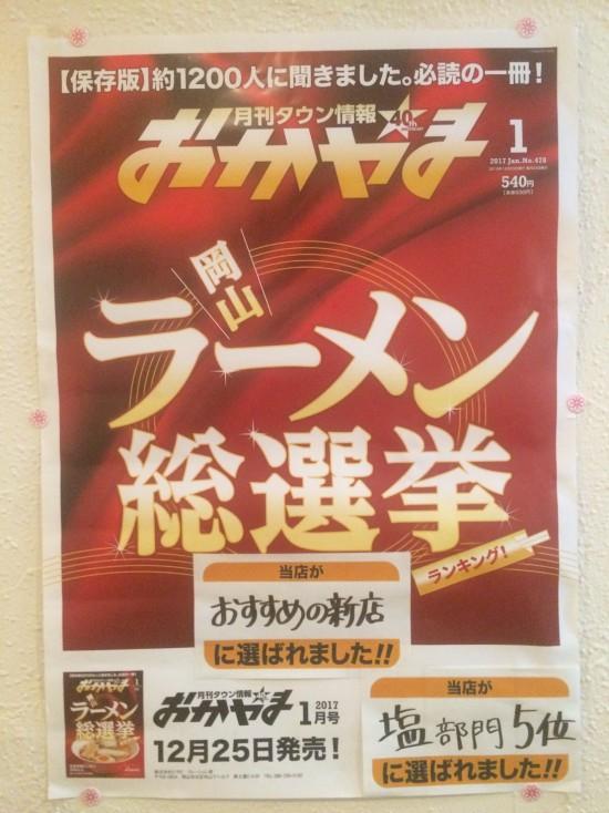 タウン情報岡山