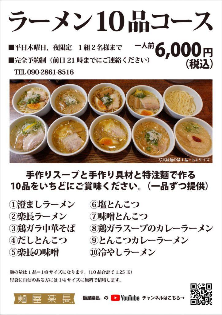 ラーメン10品コース 木曜夜限定販売!(予約制)