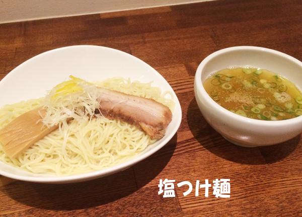 mしおつけ麺_747