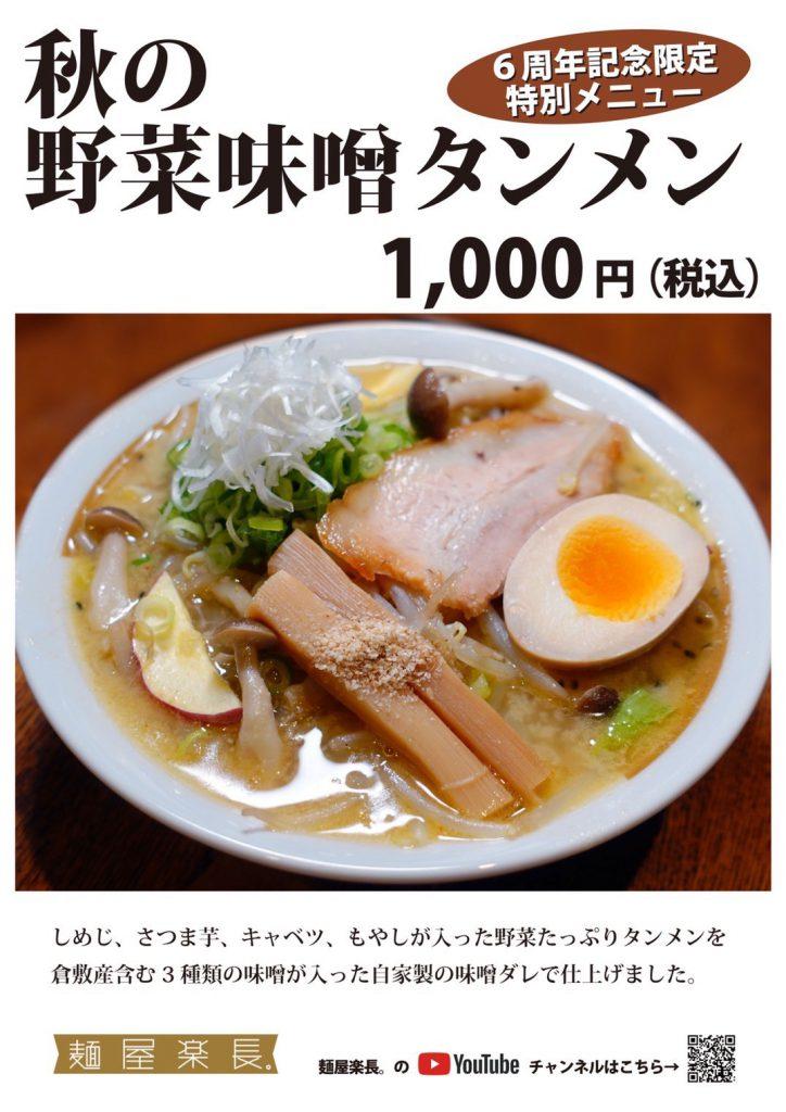 野菜味噌タンメンマニュー表